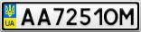 Номерной знак - AA7251OM