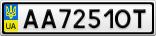 Номерной знак - AA7251OT