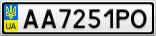 Номерной знак - AA7251PO