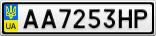 Номерной знак - AA7253HP