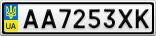 Номерной знак - AA7253XK