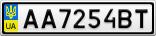Номерной знак - AA7254BT