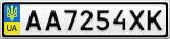 Номерной знак - AA7254XK