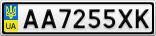 Номерной знак - AA7255XK