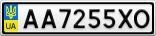 Номерной знак - AA7255XO