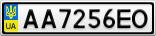 Номерной знак - AA7256EO