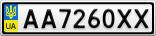 Номерной знак - AA7260XX