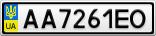 Номерной знак - AA7261EO