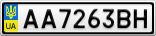 Номерной знак - AA7263BH