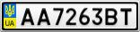 Номерной знак - AA7263BT