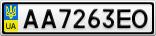 Номерной знак - AA7263EO