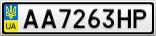 Номерной знак - AA7263HP
