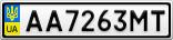 Номерной знак - AA7263MT