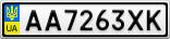 Номерной знак - AA7263XK