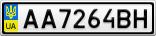 Номерной знак - AA7264BH