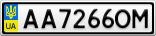 Номерной знак - AA7266OM