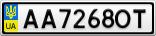 Номерной знак - AA7268OT