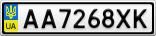 Номерной знак - AA7268XK
