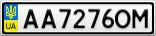 Номерной знак - AA7276OM
