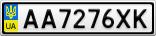 Номерной знак - AA7276XK