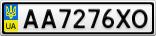 Номерной знак - AA7276XO