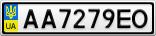 Номерной знак - AA7279EO