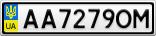 Номерной знак - AA7279OM