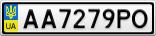 Номерной знак - AA7279PO