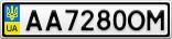 Номерной знак - AA7280OM