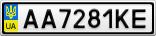 Номерной знак - AA7281KE