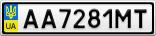 Номерной знак - AA7281MT