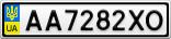 Номерной знак - AA7282XO