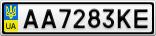 Номерной знак - AA7283KE