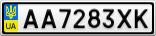 Номерной знак - AA7283XK