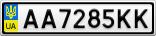 Номерной знак - AA7285KK