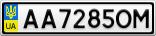 Номерной знак - AA7285OM