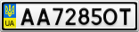 Номерной знак - AA7285OT