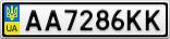 Номерной знак - AA7286KK