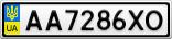 Номерной знак - AA7286XO