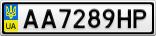 Номерной знак - AA7289HP