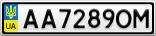 Номерной знак - AA7289OM