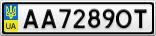 Номерной знак - AA7289OT