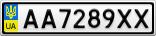 Номерной знак - AA7289XX