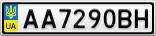 Номерной знак - AA7290BH