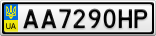 Номерной знак - AA7290HP