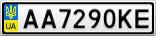 Номерной знак - AA7290KE