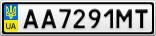 Номерной знак - AA7291MT
