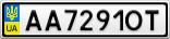 Номерной знак - AA7291OT