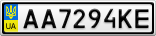 Номерной знак - AA7294KE