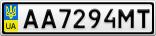Номерной знак - AA7294MT
